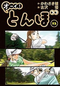 オーイ! とんぼ 第23巻 (ゴルフダイジェストコミックス)