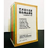 艺术设计名家特色精品课程:设计理论系列(全六册)