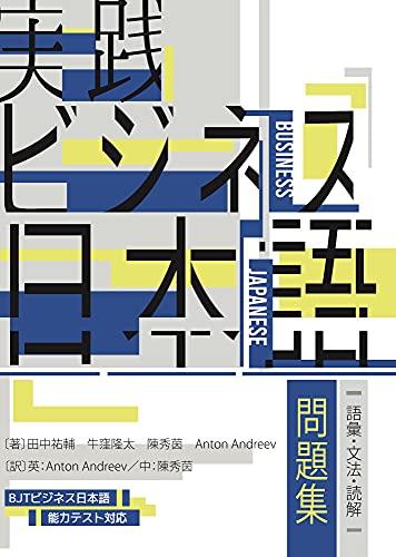 BJT Business Japanese Proficiency Test Skill Improvement Workbook:Reading Comprehension (Japanese Edition)