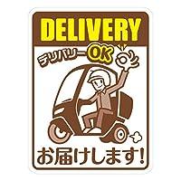 D-sign デリバリー お届けします 出前 宅配 カフェ 飲食店 ステッカー シール バイクB(茶色, 12cmx16cm)