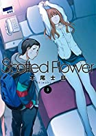 Spotted Flower 第05巻