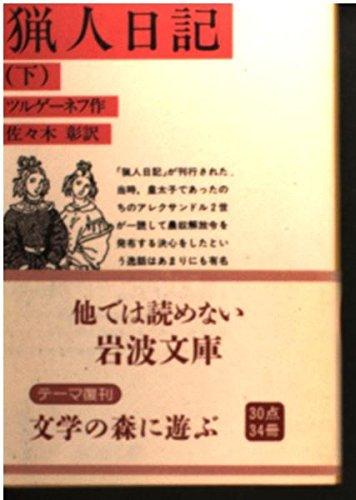 猟人日記 下 (岩波文庫 赤 608-2)の詳細を見る