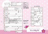 デザイン出生届『ドットピンク(女の子用)』 オリジナル出生届 3枚組 役所に届け出ができる出生届 マタニティ ベビー 出生 出産