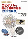 エピゲノムで新たな解明が進む「先天性疾患」(遺伝子医学MOOK36号) (遺伝子医学MOOK 36)
