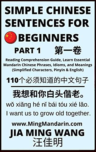 Simple Chinese Sentences for Beginners (Part 1): Reading Comprehension Guide, Learn Essential Mandarin Chinese Phrases, Idioms, and Meanings (Simplified Characters, Pinyin & English)