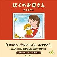 ぼくのお母さん (Parade Books)