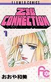 乙姫CONNECTION(1) (フラワーコミックス)