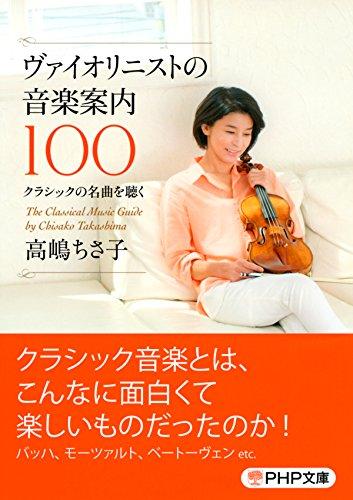 ヴァイオリニストの音楽案内100 クラシックの名曲を聴く (PHP文庫)