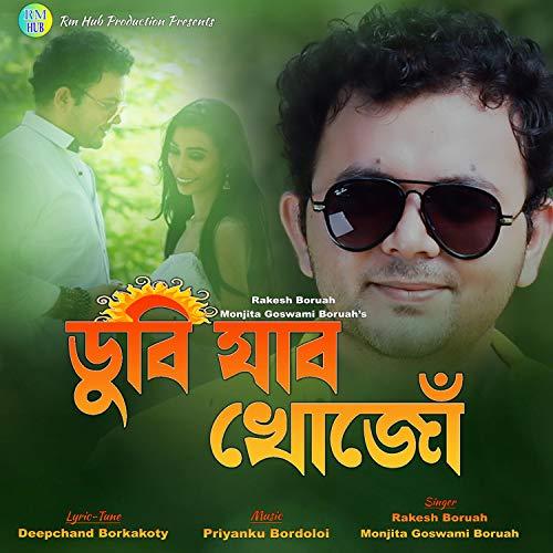 Dubi Jabo Khuju (feat. Monjita Goswami Boruah)