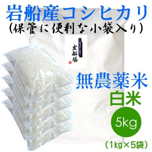 【おにぎりに最適!】新潟の米作り名人 田村さんのアイガモ無農薬米 白米5kg 無洗米