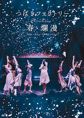 つばきファクトリー ライブツアー2019春・爛漫 メジャーデビュー2周年記念スペシャル(DVD)(特典なし)