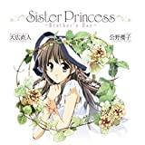 Sister Princess ~Brother's Day~【Amazon.co.jp限定版】 Sister Princess ~Brother's Day~ (電撃G's magazine)