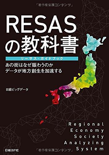 RESASの教科書 リーサス・ガイドブック