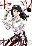 セツ 2 (マンサンコミックス)