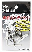 Mr.Ishidai(ミスターイシダイ) 爆釣ゴムテンビン ホワイト 7個入