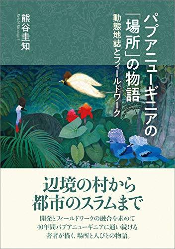 パプアニューギニアの「場所」の物語 ── 動態地誌とフィールドワーク ──