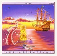 声ものがたり クラシックシリーズ(4)人魚姫/おおかみと七匹の子やぎ