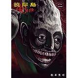彼岸島 48日後…(2) (ヤングマガジンコミックス)