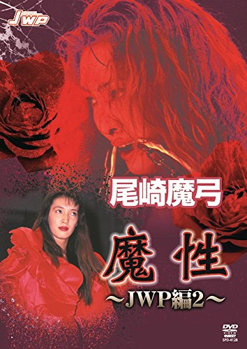 尾崎魔弓 魔性 JWP編2 [DVD]