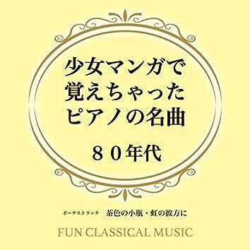 Classical piano music remembered by retro manga 80s (Bonus:Little Brown Jug & Over the Rainbow)