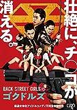 映画「BACK STREET GIRLS ゴクドルズ」 DVD[DVD]