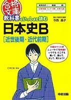 教科書といっしょに読む日本史B [近世後期・近代前期] (合格文庫 39)
