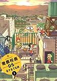男爵校長DS 2 (アクションコミックス)