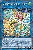 遊戯王 DBHS-JP020 プランキッズ・ドゥードゥル (日本語版 ノーマル パラレル) デッキビルドパック ヒドゥン・サモナーズ