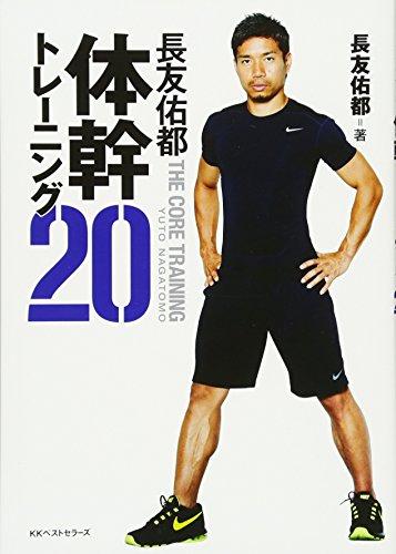 【サッカー日本代表】長友佑都の体幹トレーニング20