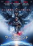 ワールドエンド【DVD】[DVD]