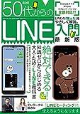 50代からのLINE入門 最新版 (メディアックスMOOK)
