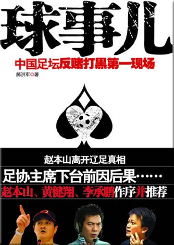 All about football-Primary scene of anti-gambling and anti-crime in chinese football circle (Chinese Edition)