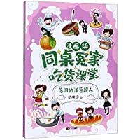 The Sweeping Onion Superman (Comic Edition) (Chinese Edition)