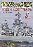 世界の艦船 2020年 06 月号 [雑誌]