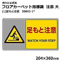 屋内安全標識 フロアカーペット用標識 注意 大 (1) 足もと注意 56843-1* 代引不可