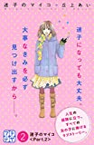 迷子のマイコ プチデザ(2) (デザートコミックス)