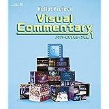 【Amazon.co.jp限定】ハロー! プロジェクト ビジュアルコメンタリー 〜メンバーおすすめライブ映像〜1(メガジャケ付) [Blu-ray]