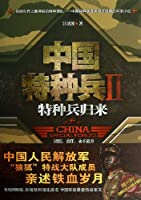 Chinese Commando 2: Special Forces Return(Chinese Edition)