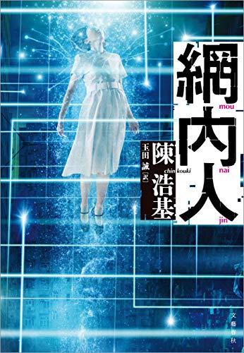 網内人 (文春e-book)