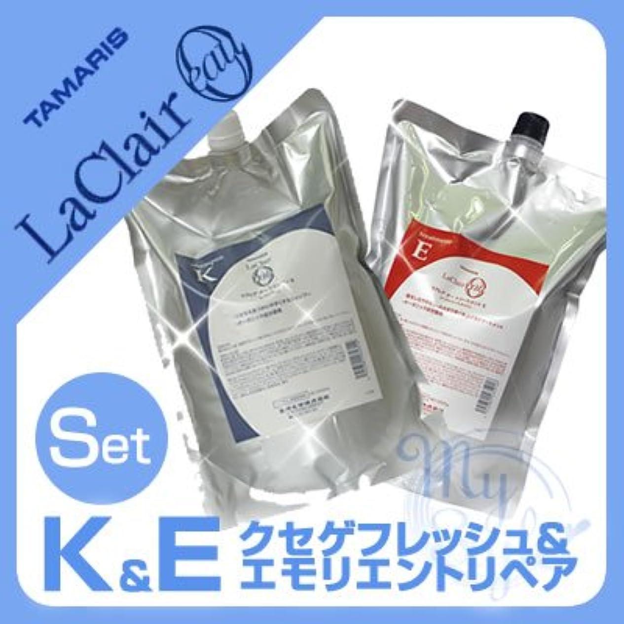化学薬品トレーニングレキシコンタマリス ラクレア オー クセゲフレッシュK <2000mL>& エモリエントリペアE <2000g> 詰め替えTAMARIS LaClair eau