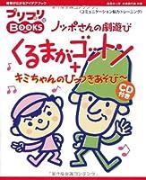 ノッポさんの劇遊び くるまがゴットン+キミちゃんのひっつきあ (プリプリBOOKS 12)