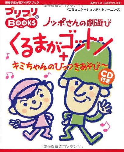 ノッポさんの劇遊び くるまがゴットン+キミちゃんのひっつきあ (プリプリBOOKS 12)の詳細を見る