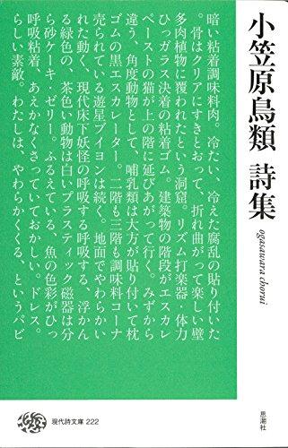 小笠原鳥類詩集 (現代詩文庫)