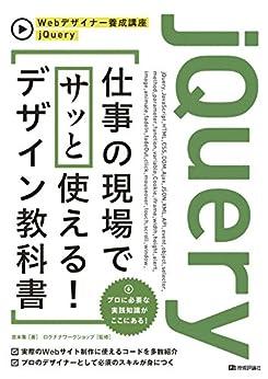 [吉本集, ロクナナワークショップ]のjQuery 仕事の現場でサッと使える! デザイン教科書