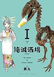 絶滅酒場(1) (ヤングキングコミックス)