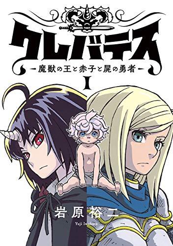クレバテス−魔獣の王と赤子と屍の勇者−【フルカラー版】 1巻 (LINEコミックス)