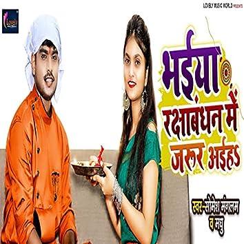 Bhaiya Raksha Bandhan Me Jarur Aiha