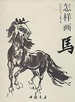馬の描き方 国画基礎 彩墨画技法書 中国画の描き方