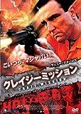 クレイジーミッション[DVD]