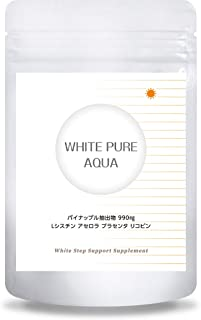 プラセンタ ビタミンC シスチン リコピン サプリ 配合 30日 WHITE PURE AQUA